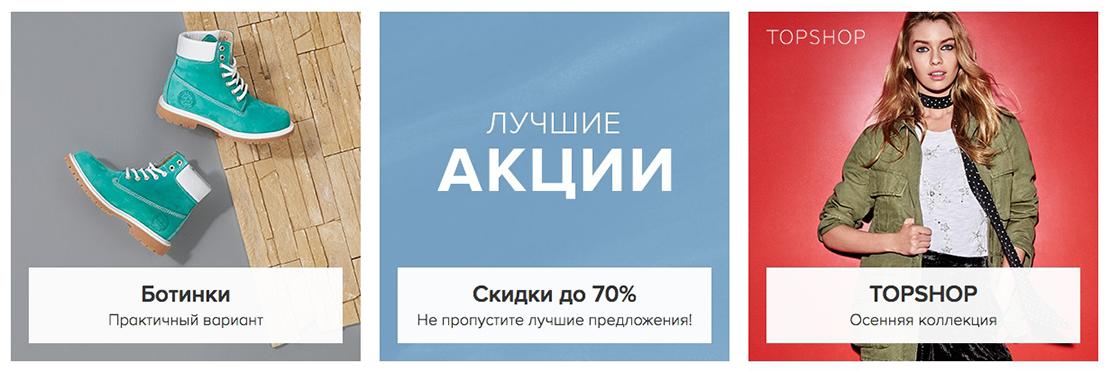 0955fd098b4 Промокод Ламода до -80% на май - июнь 2019 - скидки и купоны в ...